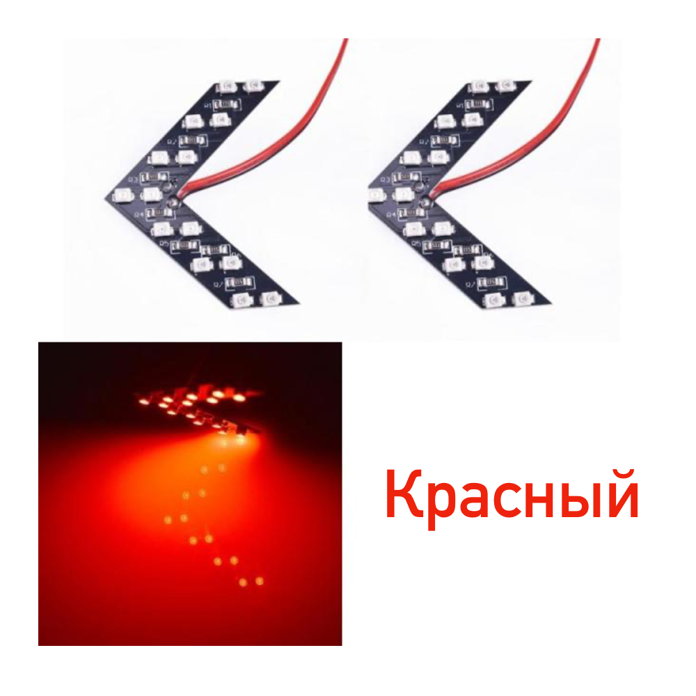 LED Повторитель поворота в зеркало