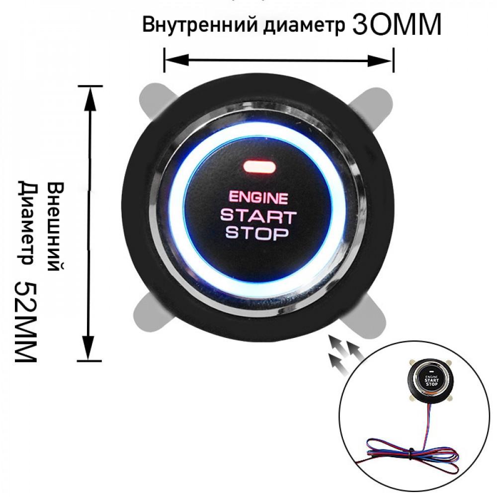 Кнопка старт стоп с иммобилайзером
