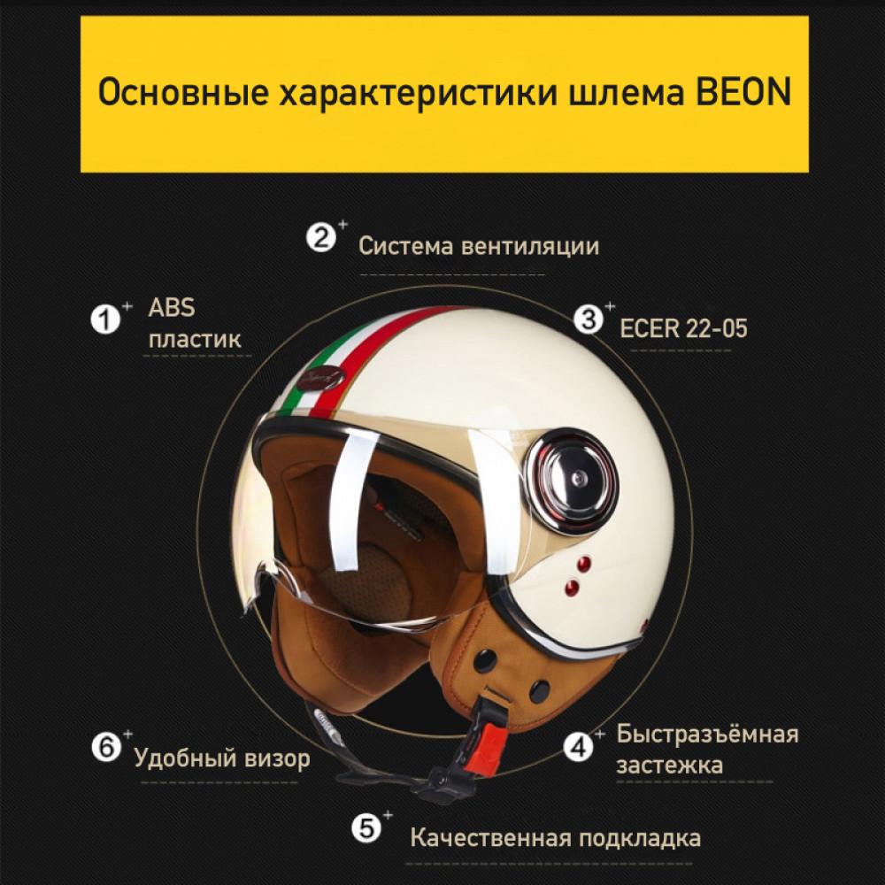 Мотошлем BEON 110B 3/4 (открытый)